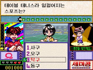 Date Quiz Go Go (Korea)