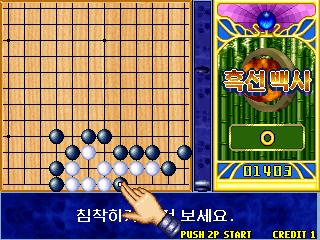 Heuk Sun Baek Sa (Korea)