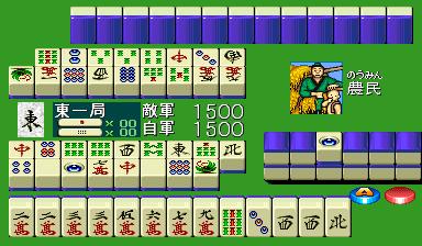 Jyangokushi  -Haoh no Saihai- (990527 Japan)