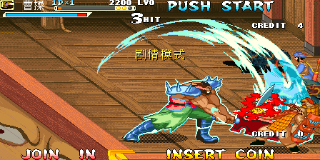 Knights of Valour: Ao Shi San Guo / Sangoku Senki: Ao shi San Guo (ver. 202CN) [Bootleg, Imperfect Protection Emulation]