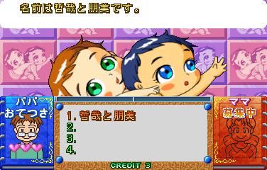 Kosodate Quiz My Angel 2 (Japan)