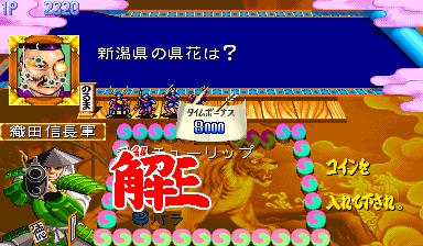 Quiz Tonosama no Yabou 2 Zenkoku-ban (tonosama 2 950123 Japan)