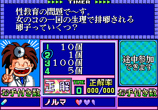 Miyasu Nonki no Quiz 18-Kin
