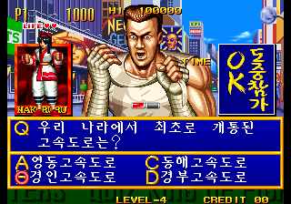 Quiz King of Fighters (Korean release)