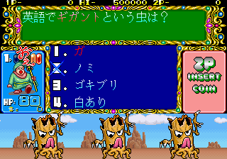 Quiz Quest - Hime to Yuusha no Monogatari (Japan)