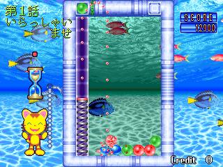 Puzzle Uo Poko (Japan, ver. 98/02/06)
