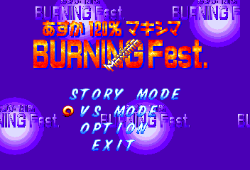 Asuka 120% Maxima Burning Fest