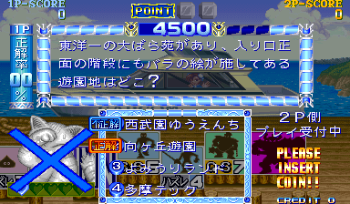 Adventure Quiz Capcom World 2 (Japan 920611, B-Board 91634B-2)