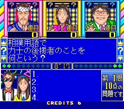 Hayaoshi Quiz Ouza Ketteisen - The King Of Quiz