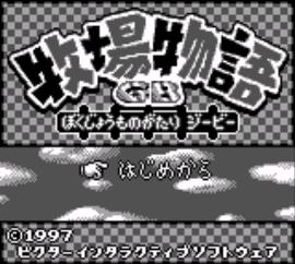 Bokujou Monogatari GB (Japan)