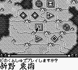 Sangokushi - Game Boy Ban (Japan)