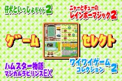 Twin Series Vol. 1 - Mezase Debut! Fashion Designer Monogatari & Kawaii Pet Game Gallery 2 (J)(Independent)