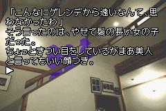 Kamaitachi no Yoru Advance (J)(Independent)