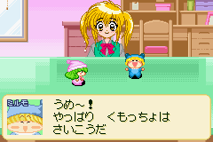 Wagamama Fairy Mirumo de Pon - Dokidoki Memorial Panic (J)(Caravan)