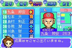 Yakyutsuku Advance (J)(Stone Arts)
