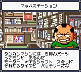 Gekisou Dangun Racer - Onsoku Buster Dangun Dan (Japan)