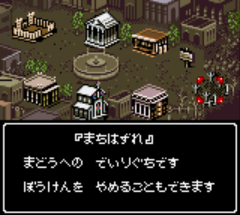 Wizardry Empire (Japan)