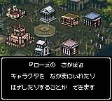Wizardry Empire - Fukkatsu no Tsue (Japan)