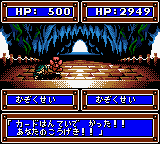Granduel - Shinki Dungeon no Hihou (Japan)