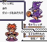 Dokapon! - Millennium Quest (Japan)