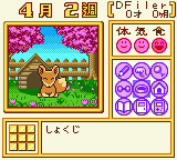 Animal Breeder 3 (Japan)