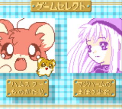 Hamster Monogatari GB + Magi Ham Mahou no Shoujo (Japan)