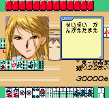 Dejiko no Mahjong Party (Japan)