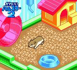 Nakayoshi Pet Series 5 - Kawaii Hamster 2 (Japan)
