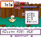 Animal Breeder 4 (Japan)