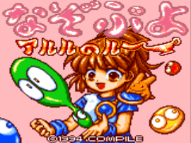 Nazo Puyo Arle no Roux (Japan)