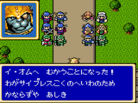 Shining Force Gaiden II - Jashin no Kakusei (Japan)