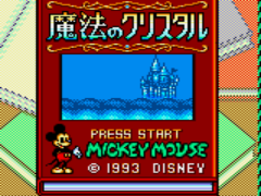 Mickey Mouse no Mahou no Crystal (Japan)