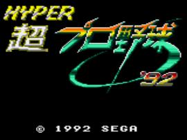 Hyper Pro Yakyuu '92 (Japan)