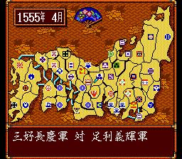 Nobunaga no Yabou - Bushou Fuuunroku (Japan)