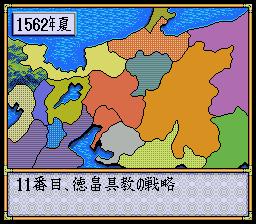 Nobunaga no Yabou - Zenkoku Ban (Japan)