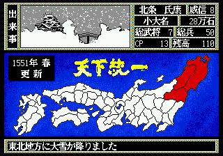 Ransei no Hasha (Japan)
