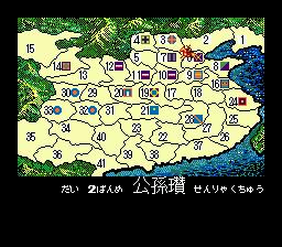 Sangokushi II (Japan)
