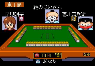 Gambler Jiko Chuushinha - Katayama Masayuki no Mahjong Doujou (Japan)