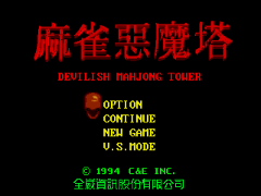 Majiang E'mo Ta - Devilish Mahjong Tower (China) (Unl)