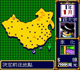 Chaoji Dafuweng (China) (Unl)