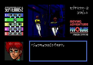 Psy-O-Blade (Japan)