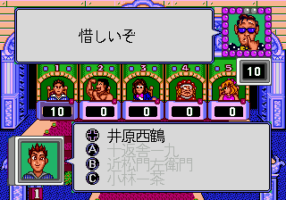 Party Quiz Mega Q (Japan)