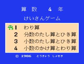 Sansuu 4 Nen - Keisan Game (Japan) (Beta)