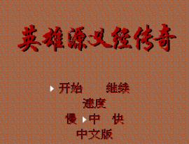 Ying Xiong Yuan Yi Jing Chuan Qi (China) (Unl)