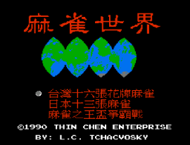 Mahjong World, The - Ma Que Shi Jie (Asia) (Unl) (Famicom)
