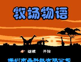 Harvest Moon (C)