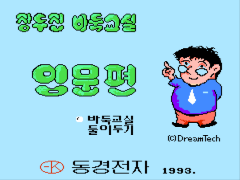 Korean Igo (Korea) (Unl)