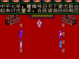 San Guo Zhong Lie Zhuan (China) (Unl)