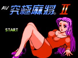 AV Kyuukyoku Mahjong 2 (Asia) (Unl)