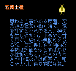 '89 Dennou Kyuusei Uranai (Japan)